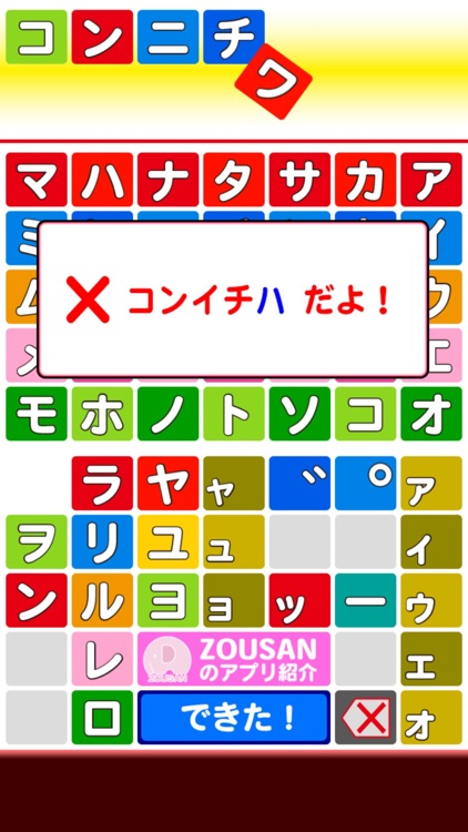おしゃべりカタカナつみき screenshot-3