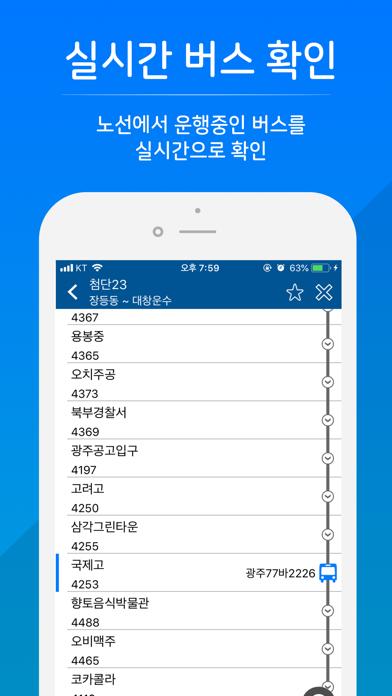 광주버스 - 실시간 버스 정보 for Windows