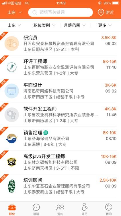 齐鲁人才-求职招聘找工作 screenshot-3