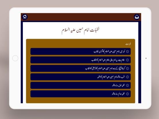 Imam Hussain AS screenshot #3