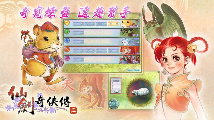 仙劍奇俠傳二 screenshot-4
