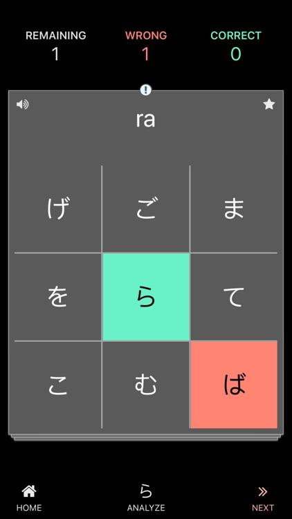 Kanji Teacher - Learn Japanese screenshot-0