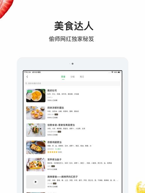 豆果美食 - 菜谱烘焙宝宝辅食-4