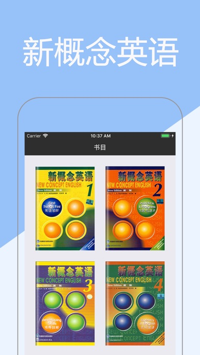 Screenshot for 新概念英语第一册 - 少年得到薄荷阅读老友记 in Belgium App Store