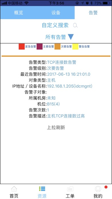 Screen Shot 天津移动IDC 2