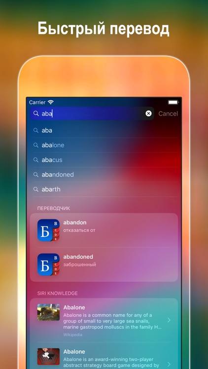 ABC English Russian Dictionary screenshot-5
