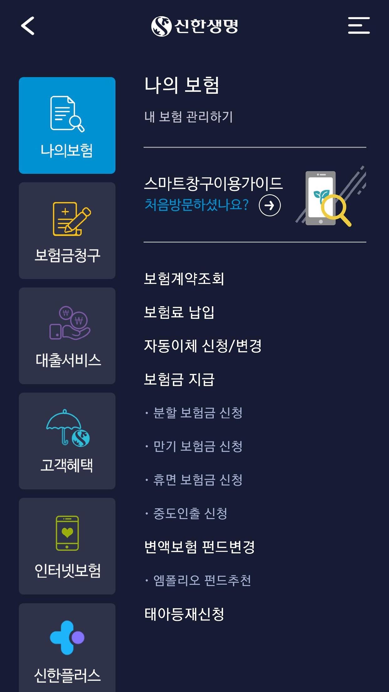신한생명스마트창구 Screenshot