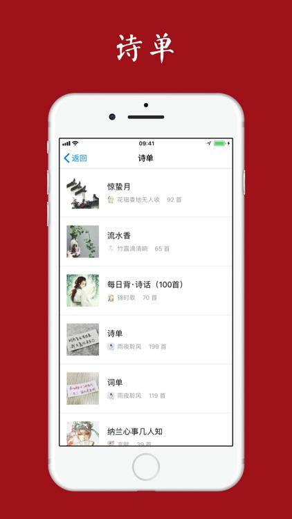 西窗烛 - 品味中国诗词之美 screenshot-6