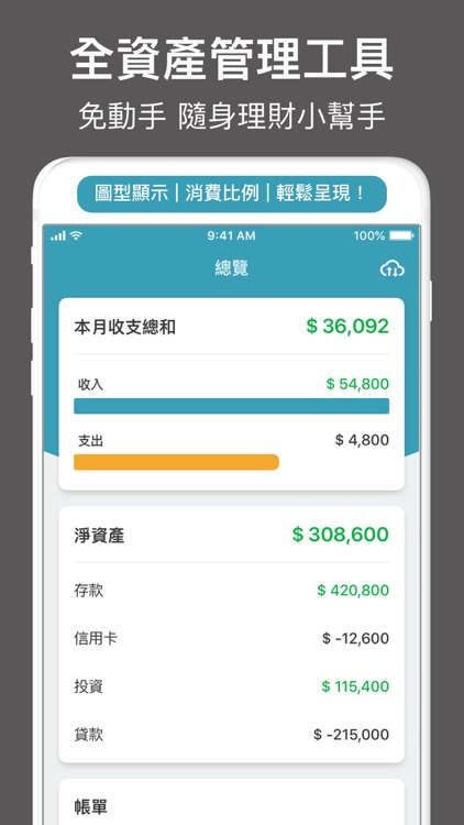 Moneybook麻布記帳