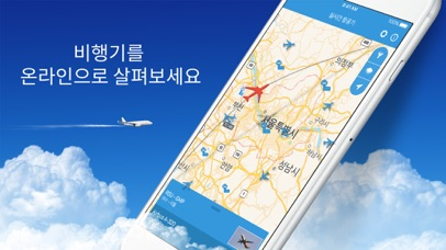 다운로드 실시간 항공기 - 항공편 추적기 및 날씨 Android 용