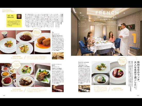Hanako magazineのおすすめ画像5