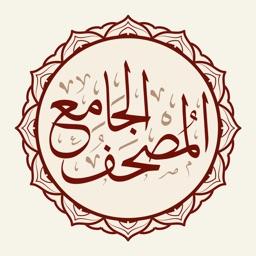 المصحف الجامع Al-Jame' Mushaf