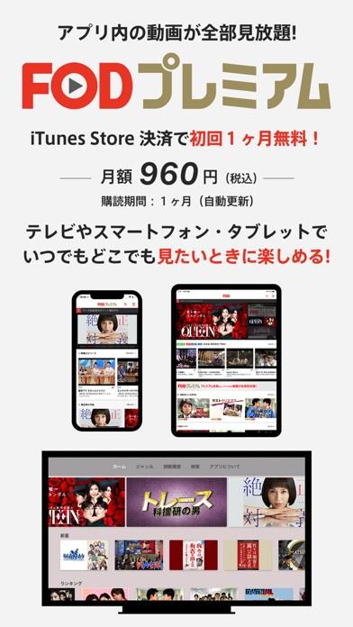 FOD / フジテレビオンデマンド screenshot1