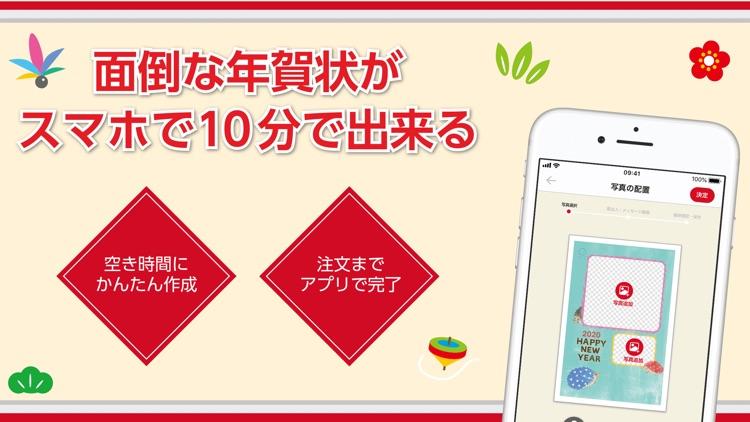年賀状アプリ2020 カメラのキタムラ screenshot-3