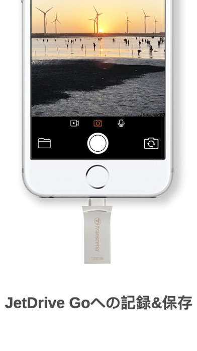 JetDrive Goのおすすめ画像3