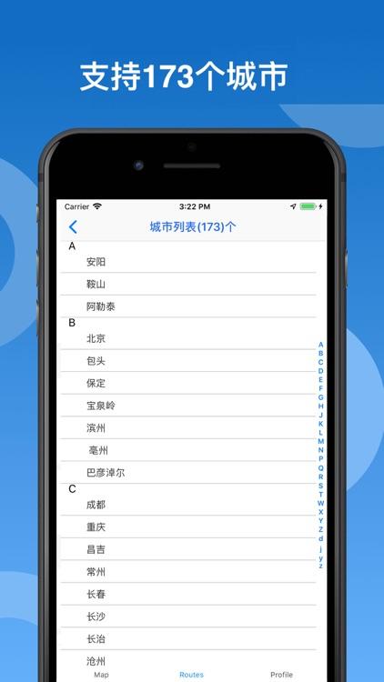 公交车实时查询 - 上海深圳出行线路查询 screenshot-3