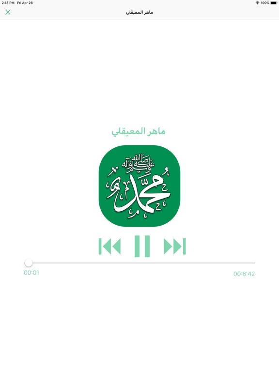 تذكير الصلاة على الرسول محمد screenshot 14