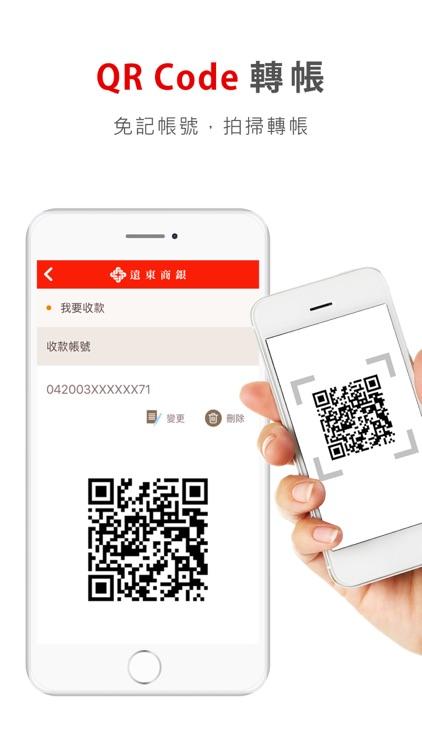 遠東商銀行動銀行 screenshot-3