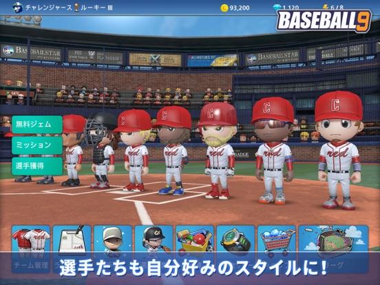 プロ野球ナインのおすすめ画像4