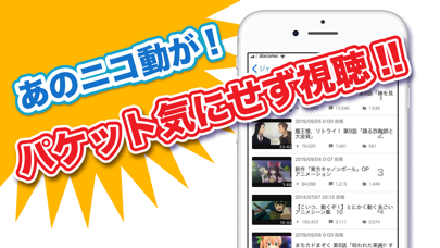 nicome for ニコニコ動画 screenshot1