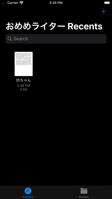 おめめライターのスクリーンショット1