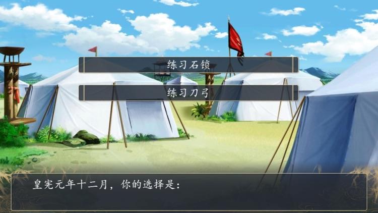 皇朝霸业-盛世王权 screenshot-5