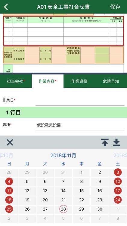 アレンジメントシステム screenshot-3