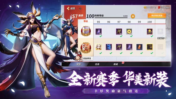 决战!平安京 - 全球无符文对称MOBA手游 screenshot-4