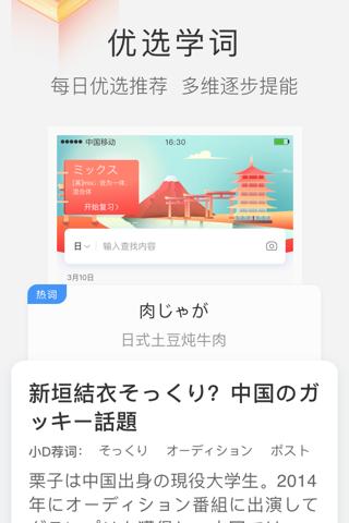 沪江小D词典—英日韩多语种查词助手 - náhled
