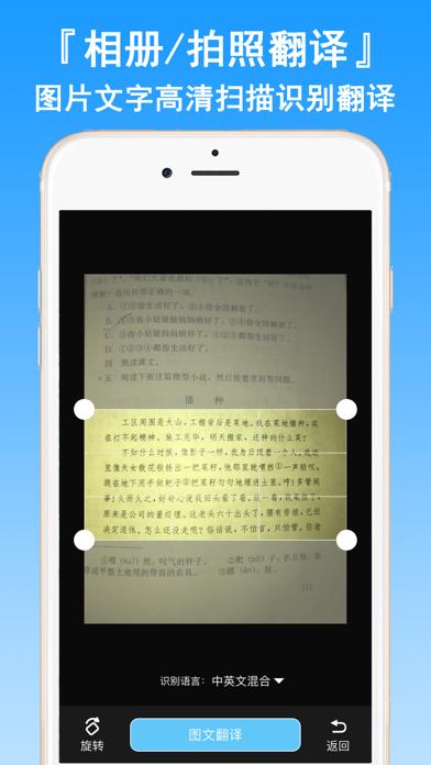 扫描翻译官-拍照翻译语音识别软件のおすすめ画像1