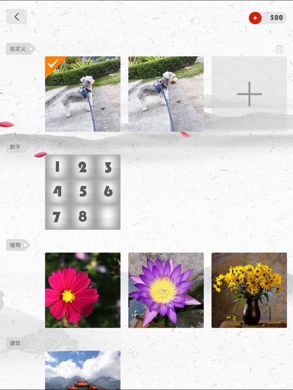 Simplicity Puzzle screenshot #5