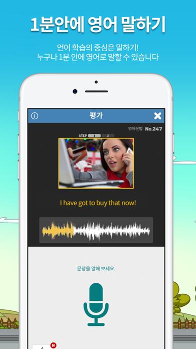 다운로드 캐치잇 잉글리시 Android 용
