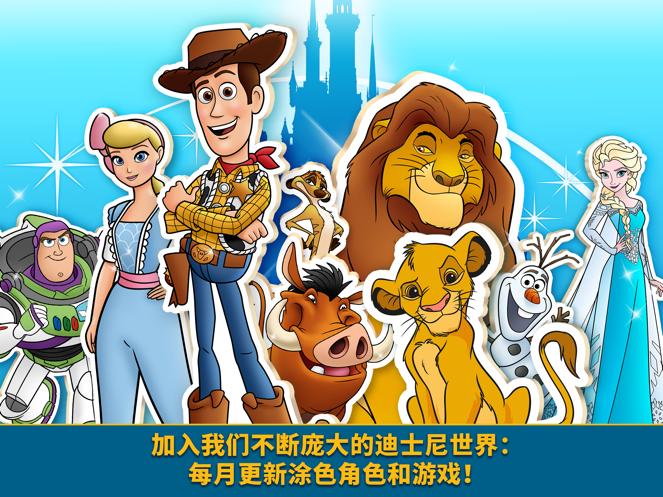 迪士尼魔法涂色-填色画画益智游戏-5