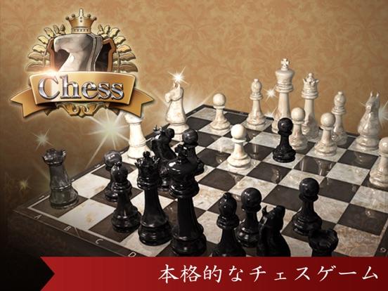 対戦チェスのおすすめ画像1