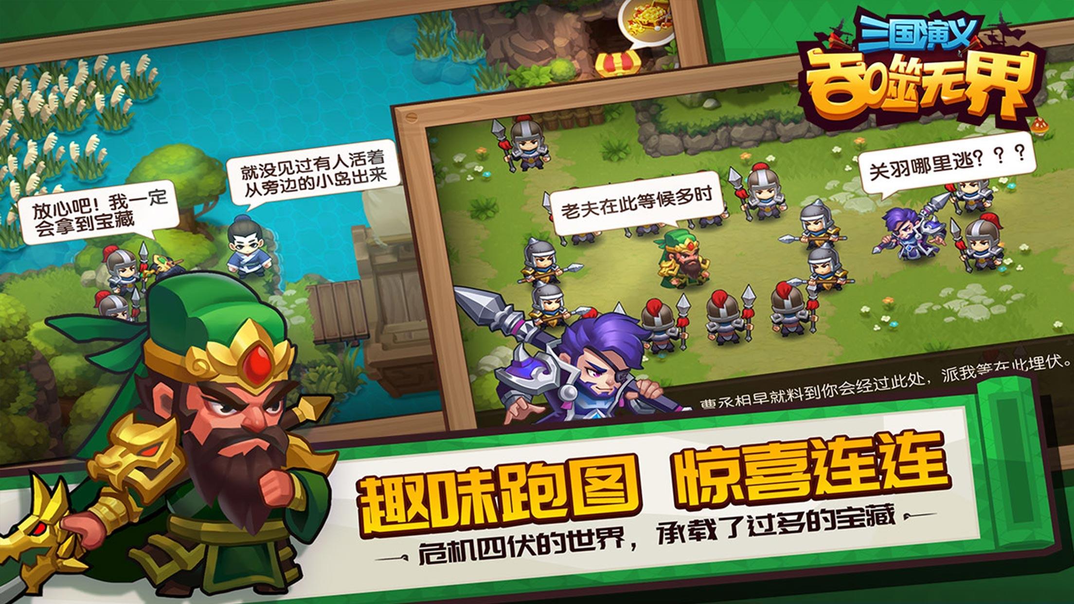 三国演义:吞噬无界-单机RPG跑图游戏 Screenshot