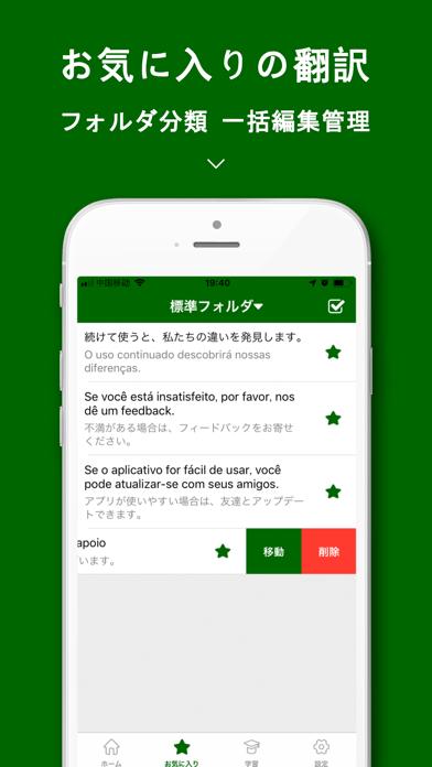 ポルトガル語翻訳機-勉強と旅行の通訳機のおすすめ画像4