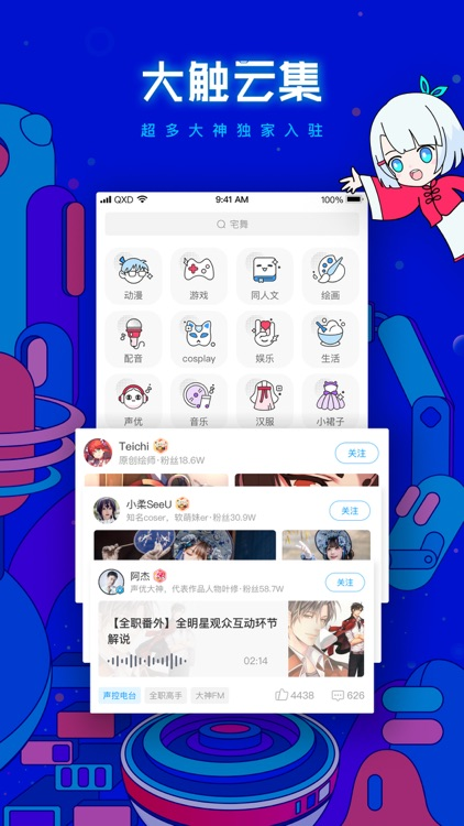 波洞-动漫画内容互动社区 screenshot-3