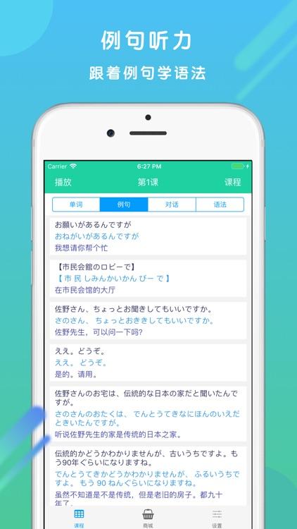 大家的日本语中级单词翻译 screenshot-3