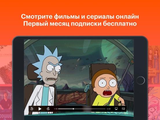 Screenshot #4 pour КиноПоиск: кино и сериалы