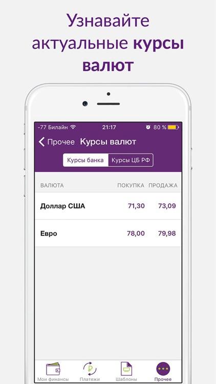 Банк Казани screenshot-4