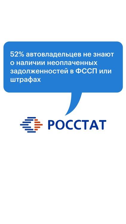 Базы ГИБДД Автокод ФССП ДТП screenshot-4