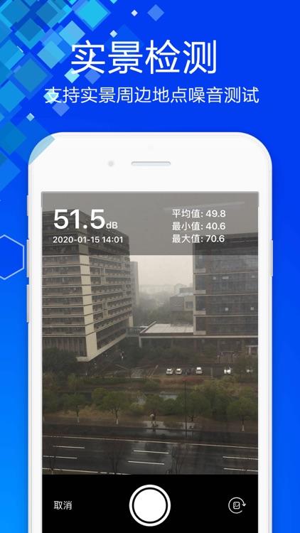 分贝测试仪-专业噪音分贝检测仪 screenshot-3