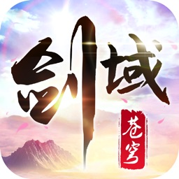 剑域苍穹-全新修仙手游