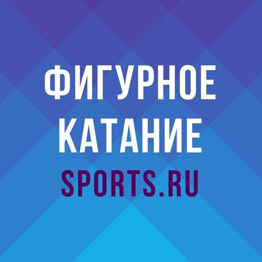 Фигурное катание от Sports.ru
