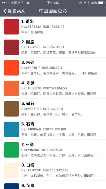 颜色手册-色彩搭配参考 screenshot-3