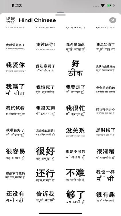 Hindi Chinese screenshot-8