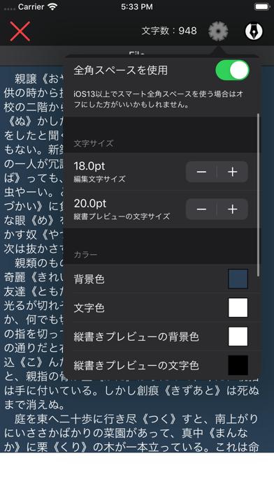 おめめライターのスクリーンショット4