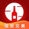上海红酒交易中心-现货交易