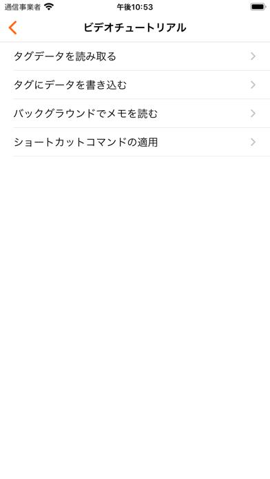 NFC Reader And Writerのおすすめ画像4