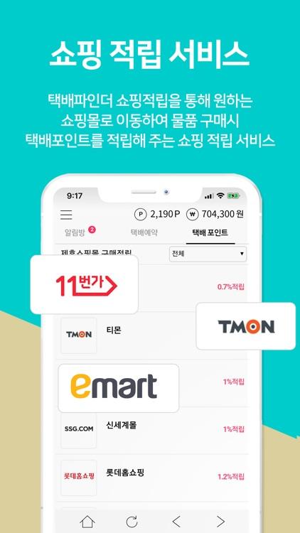 택배파인더 screenshot-3